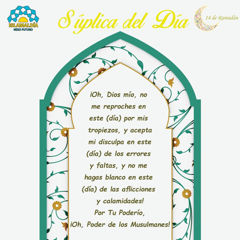 Súplica del Día 14 del Mes de Ramadán