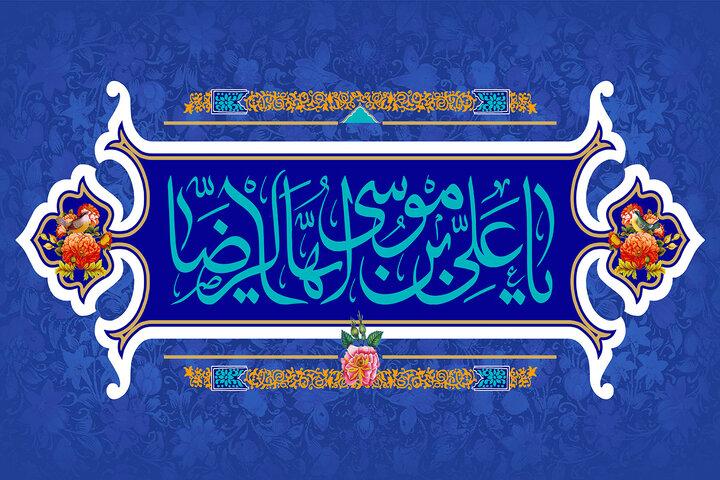 Las virtudes del Imam Reza (P)