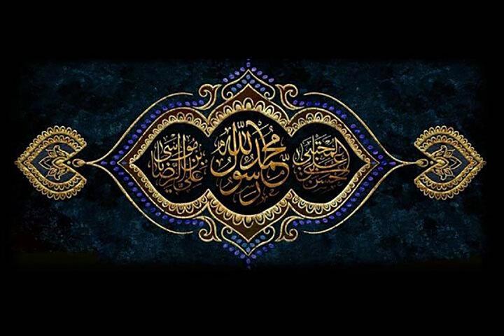 Muhammad (P) el Siervo de Dios que defendió los Derechos Humanos