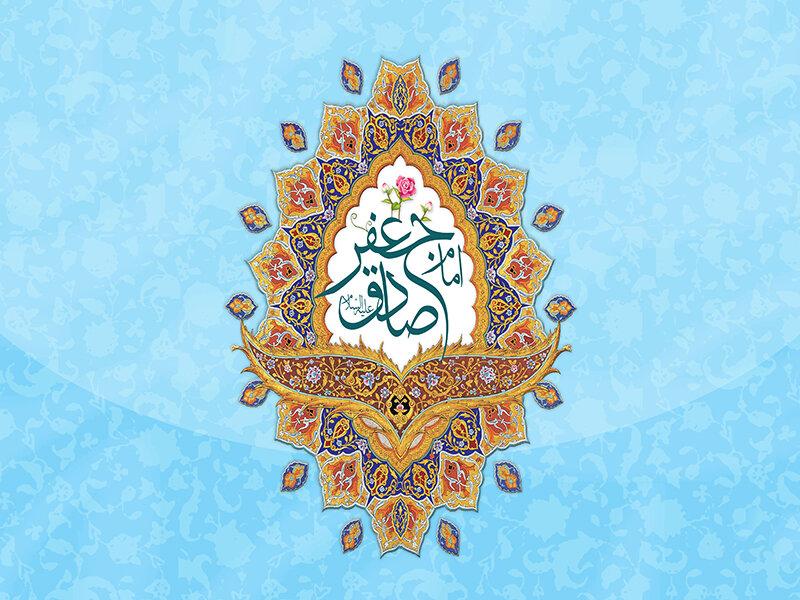 Natalicio del Imam Sadiq (P)
