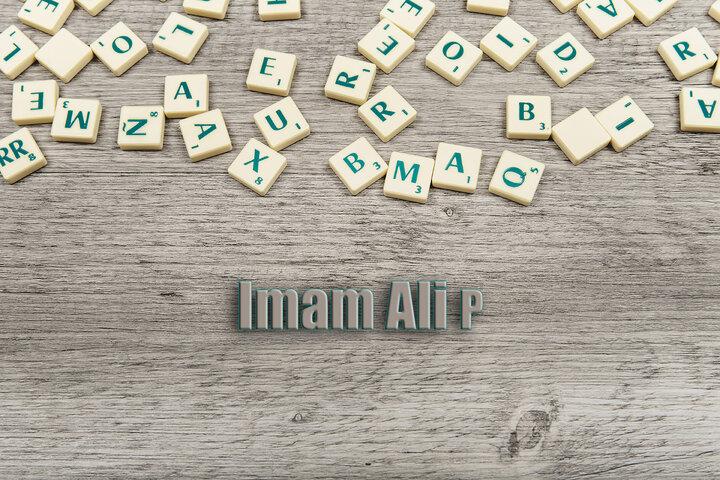 Imam Ali (P)