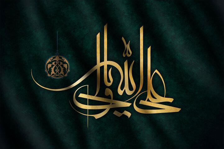 El Martirio del Primer Musulmán después del Profeta