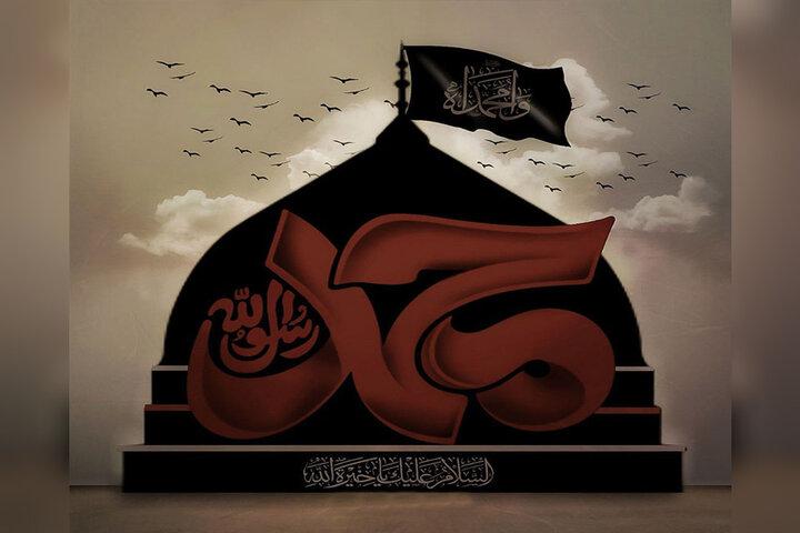 Ziarat al Profeta